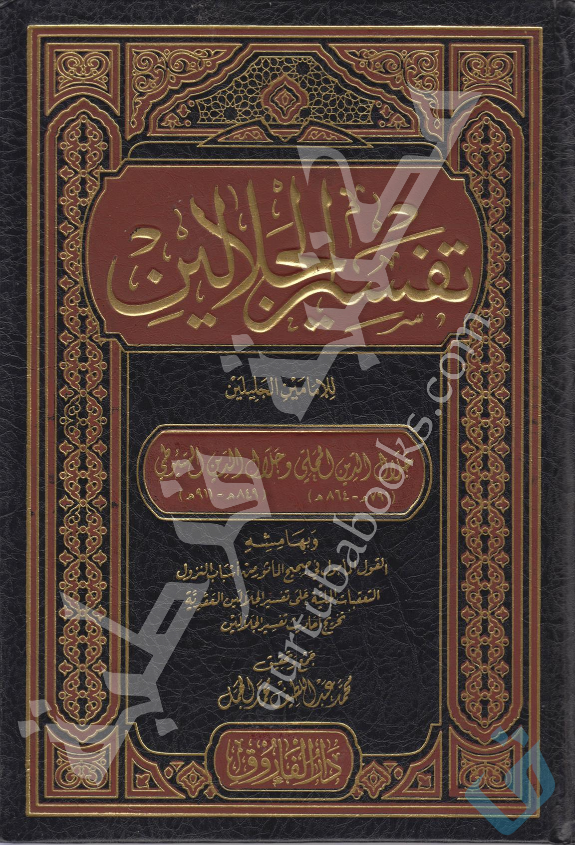 تفسير الجلالين Qurtuba Books