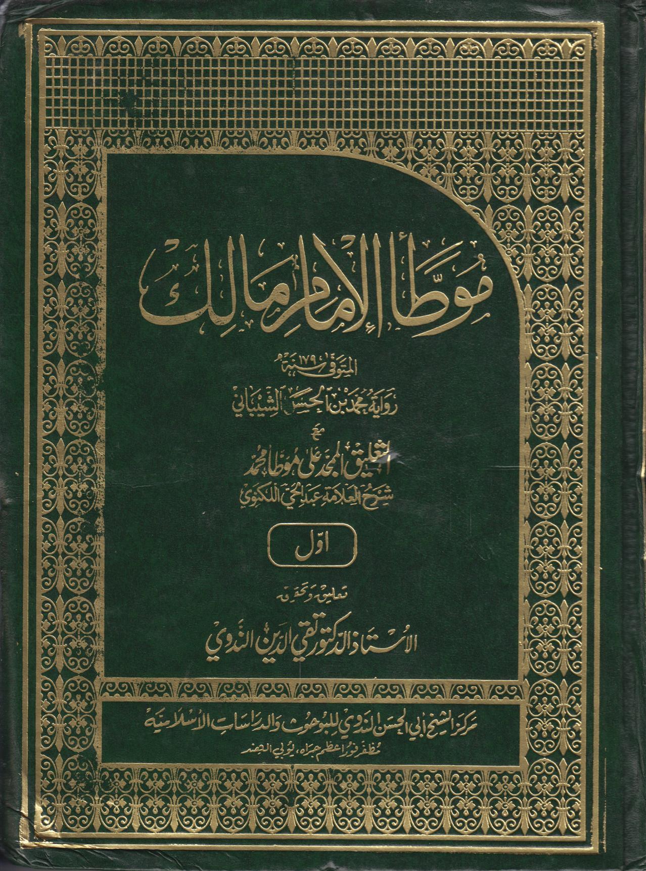 7d04ebfd8f0f6 3 vols) موطأ الإمام مالك – Qurtuba Books
