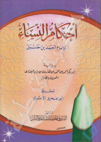 Hanbali – Qurtuba Books